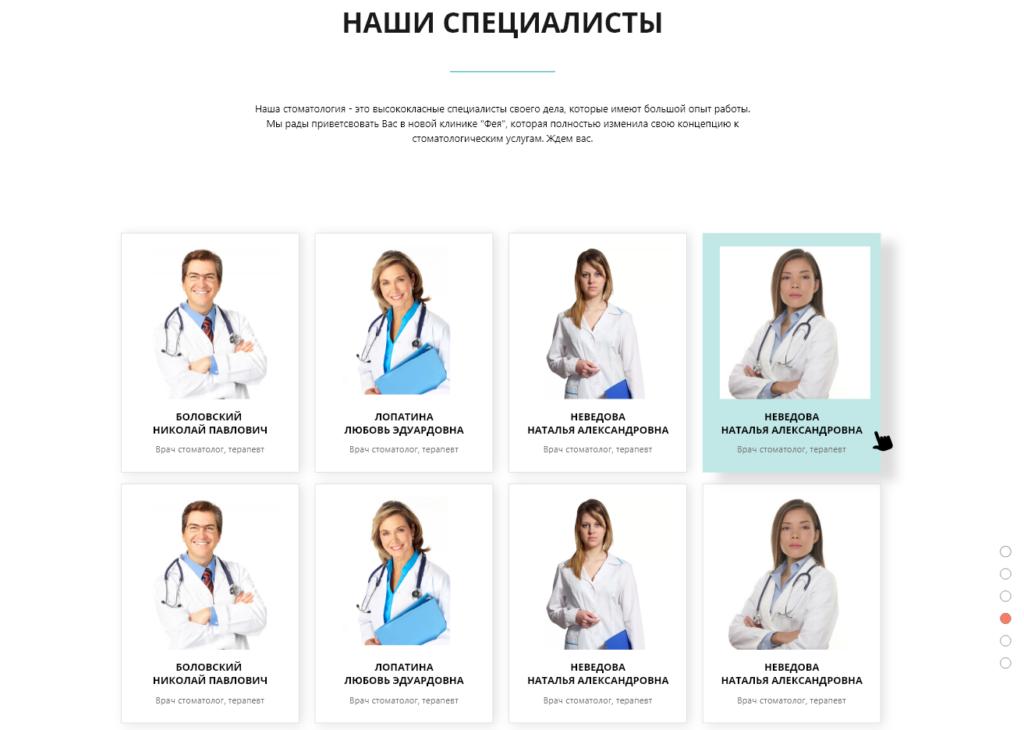специалисты - сайт стоматологии