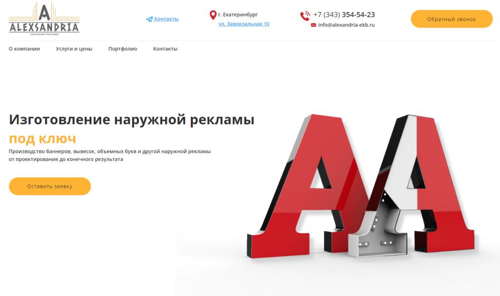 Наружная реклама Александрия