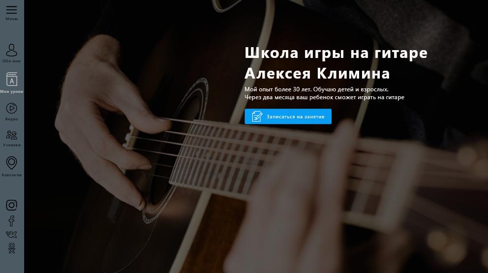 Школы игры на гитаре