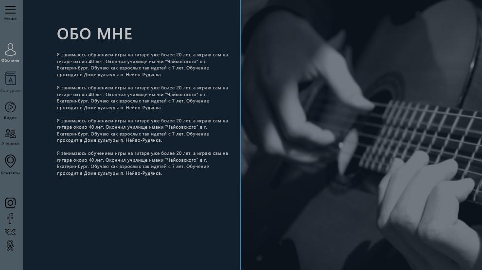 Школы игры на гитаре 2