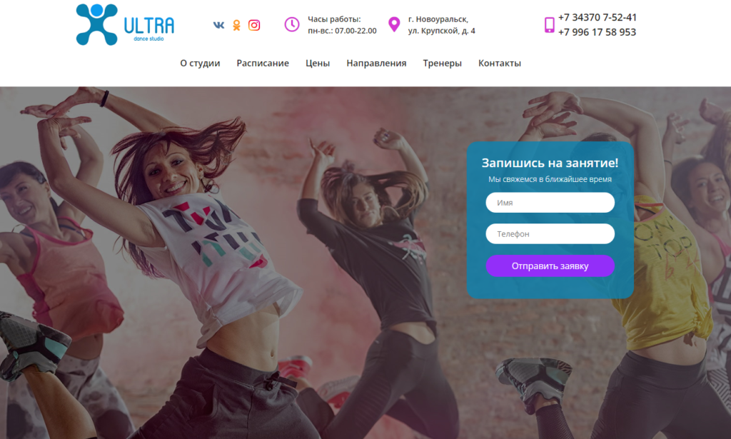 Студия танца ULTRA
