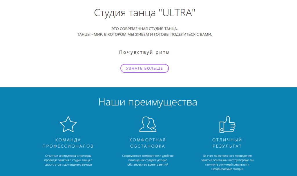 Студия танца ULTRA 2