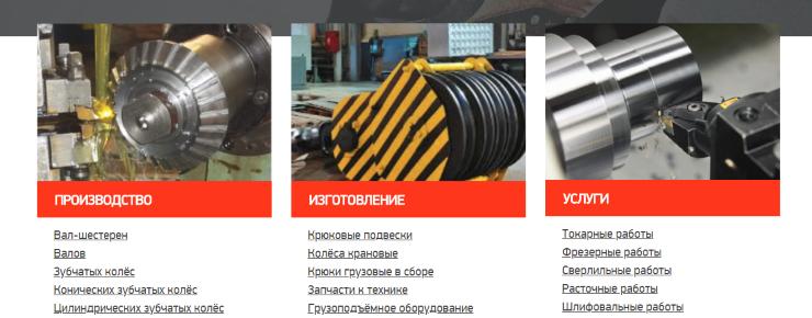 Дизайн сайт промышленного предприятия
