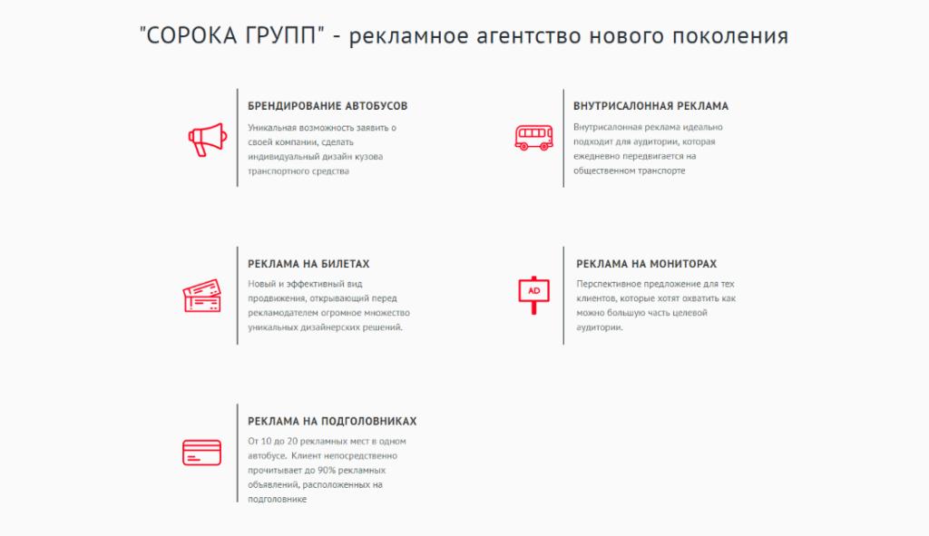 Разработка сайта рекламного агентства