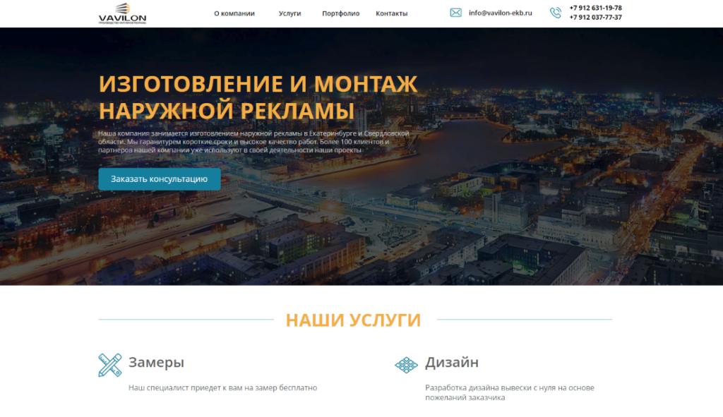 Создание сайта рекламного агентства
